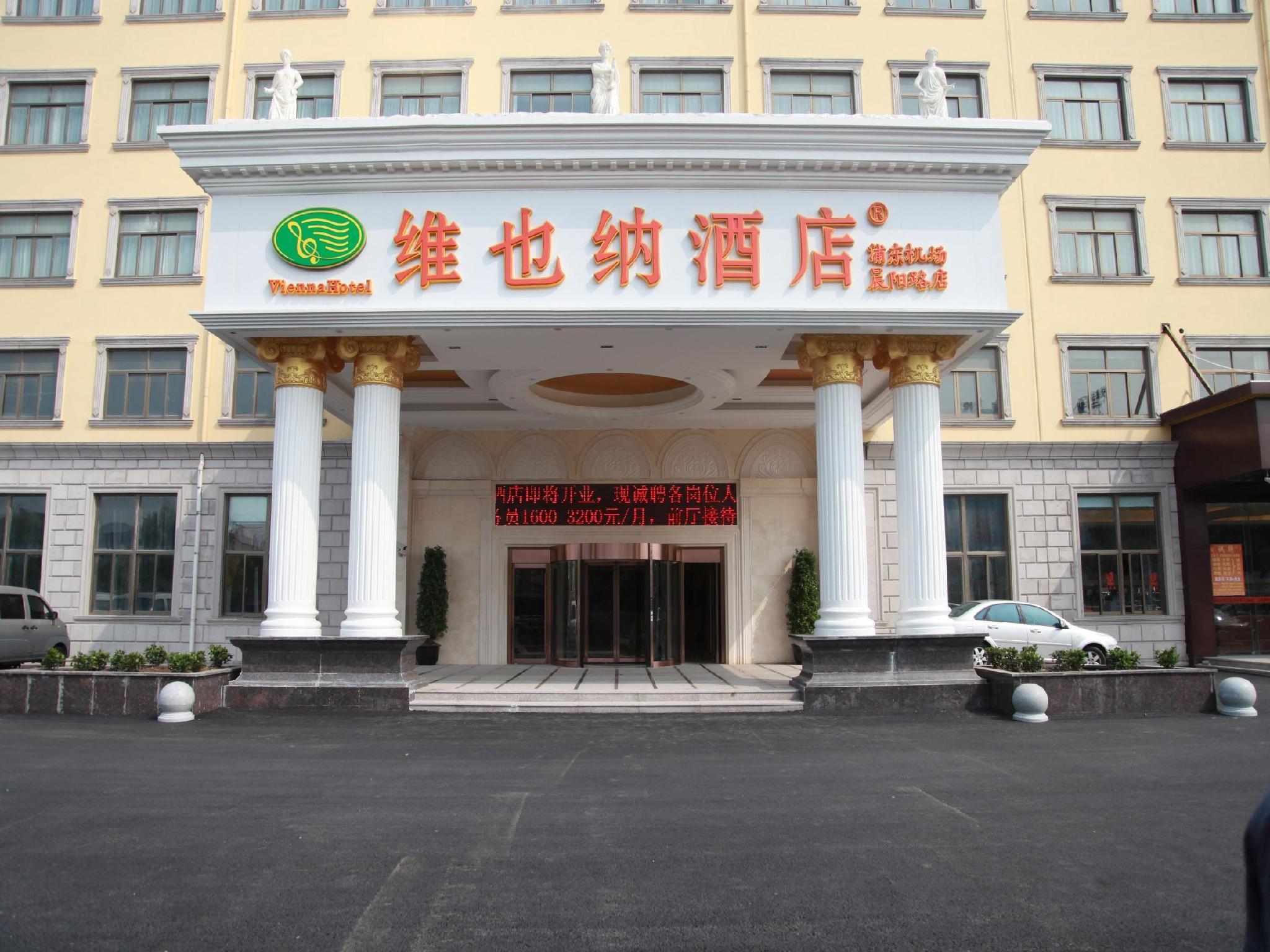 Vienna Hotel - Shanghai Pvg Branch, Shanghai