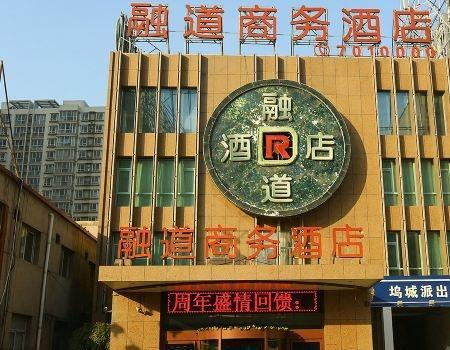 Taiyuan Rongdao Business Hotel