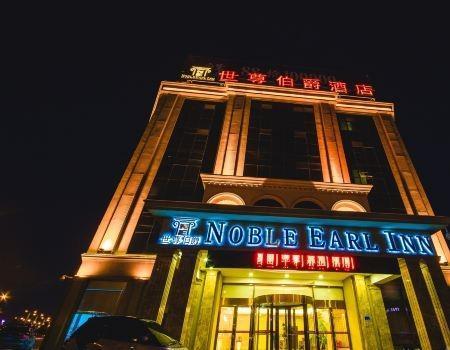 Noble Earl Inn, Linyi