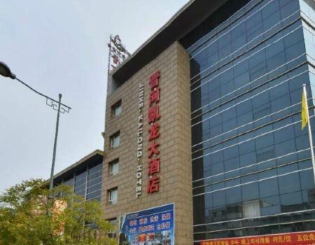 Datong Jinhe Kailong Hotel, Datong