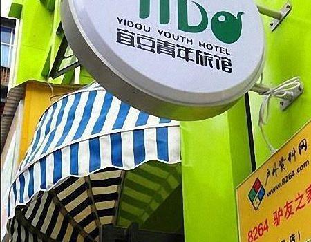 Yidou Hotel, Yichang