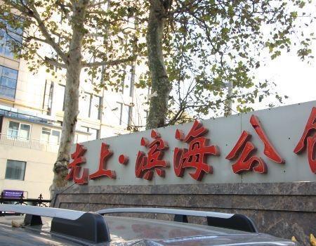 Guangshang Binhai International Apartment, Yantai