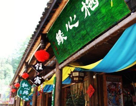 Shangli Ancient Town Xixinyuan Inn, Ya'an