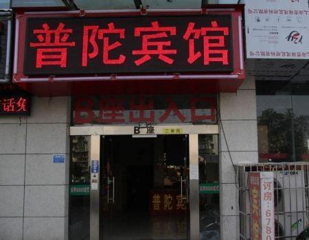 Yichang Putuo Apartment, Yichang