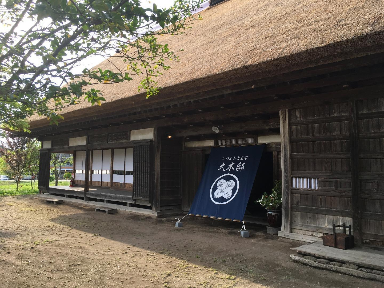 Kayabukihouse OKITEI