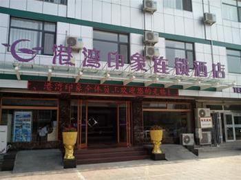 Penglai Harbor Impression Hotel, Yantai