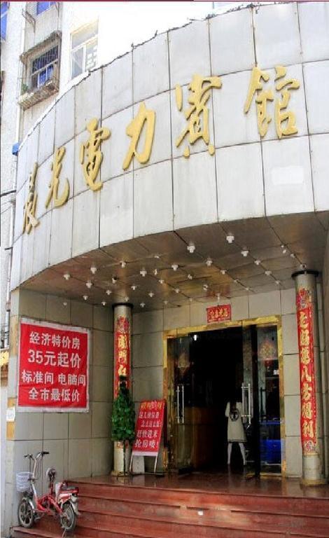 Dianli Hotel, Yangquan